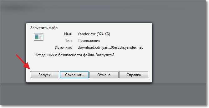 Скачиваем Яндекс.Браузер