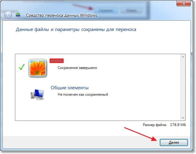 Файл переноса данных сохранен