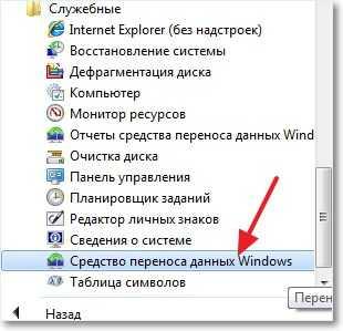 Средство переноса данных Windows