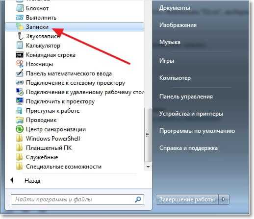 программа для Windows 7 скачать - фото 11