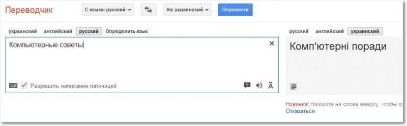 перводчик Google