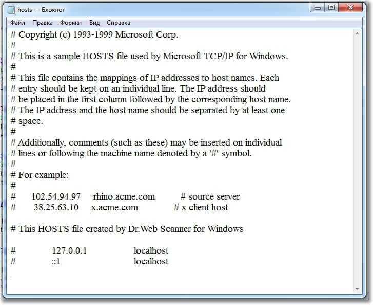 содержимое файла hosts