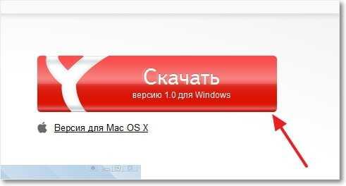 Как скачать Яндекс.Браузер