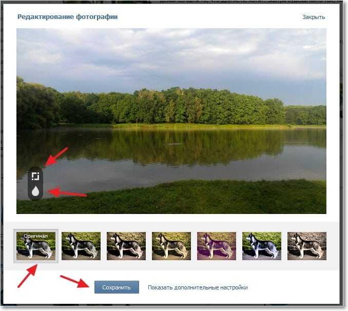 как редактировать фото вконтакте