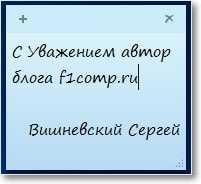 автор блога f1comp.ru