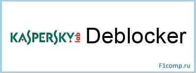 Kaspersky Deblocker для разблокировки компьютеров