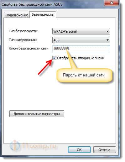 Как посмотреть свой пароль от вайфая