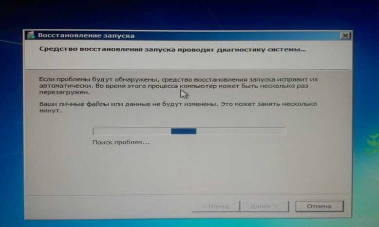 Восстановление запуск Windows 7