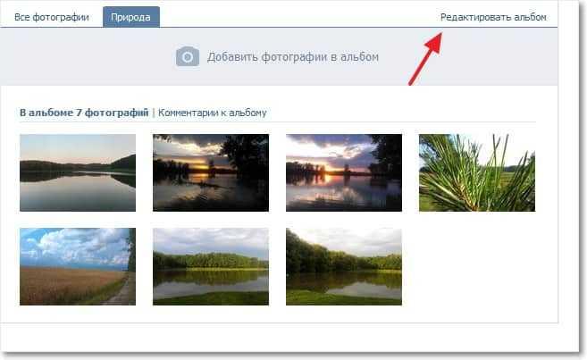 Скрываем просмотр и комментирования альбома ВКонтакте