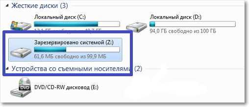 Скрываем диск «Зарезервировано системой»