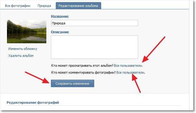 Запрещаем просмотр и комментирования альбома ВКонтакте