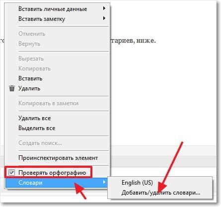 Как добавить проверку русского и украинского языка в Опере