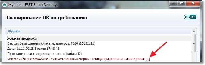 папки не открываются, вирус e5188982.exe - Win32/Dorkbot