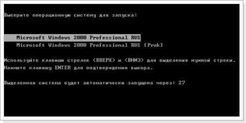 Как убрать выбор ОС при включении компьютера