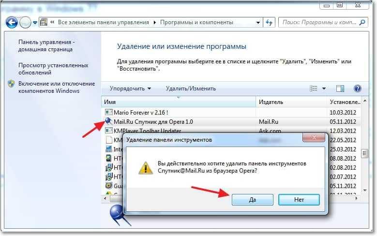Удаляем Спутник Mail.ru
