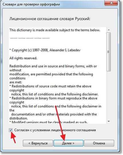 лицензионным соглашением для каждого языка