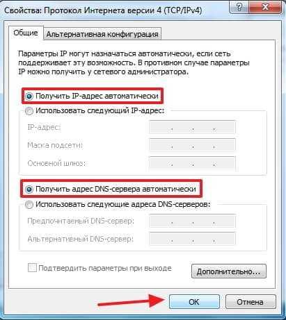 Получать IP-адрес автоматически