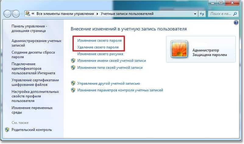 Как убрать, или изменить пароль учетной записи
