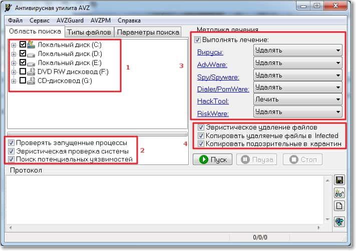 устанавливаем параметры сканирования в  AVZ