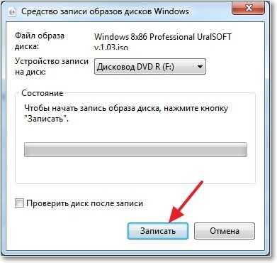 Запись образа стандартным средством Windows 7