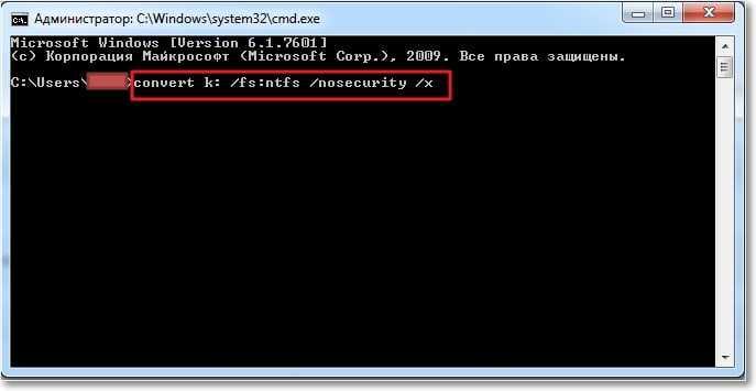 Преобразование флешки в файловою систему NTFS