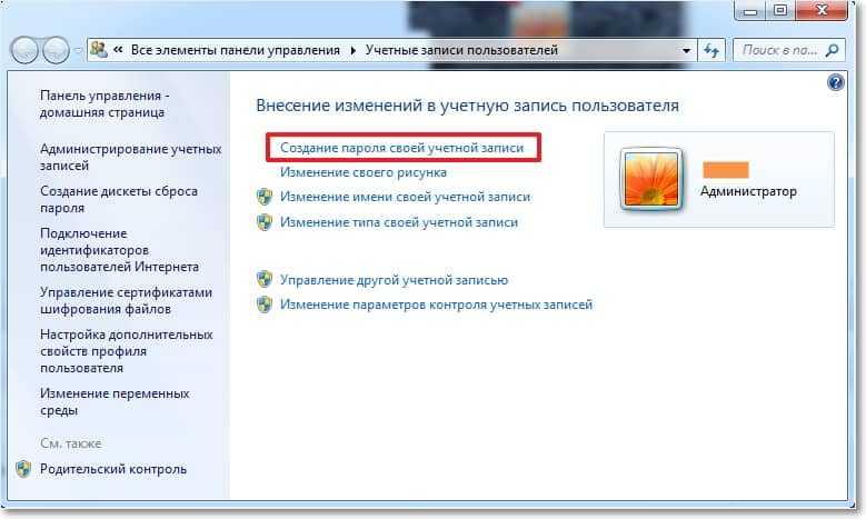 Создаем пароль на блокировку учетной записи