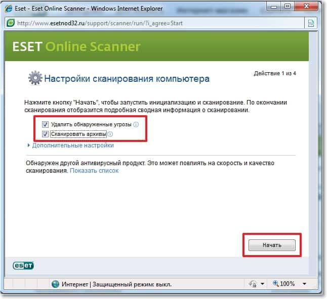 настройка сканера ESET Online Scanner