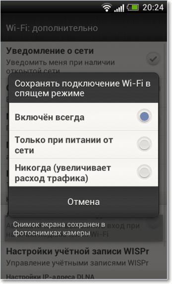 Сохранение подключения к Wi-Fi в спящем режиме