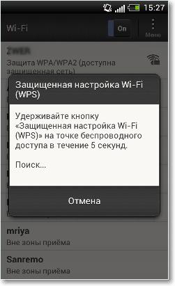 Подключение к Wi-Fi роутеру, с помощью технологии QSS