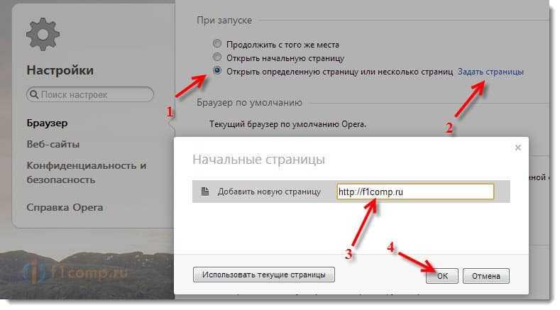 Изменяем главную страницу  в новой версии Opera