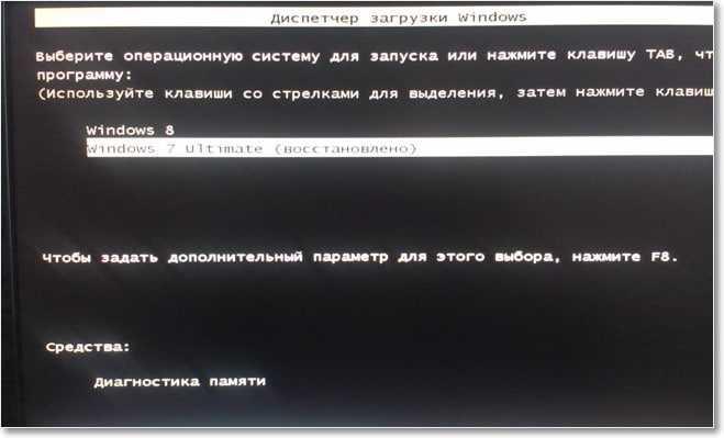Выбираем что какую ОС запускать Windows 7 или Windows 8