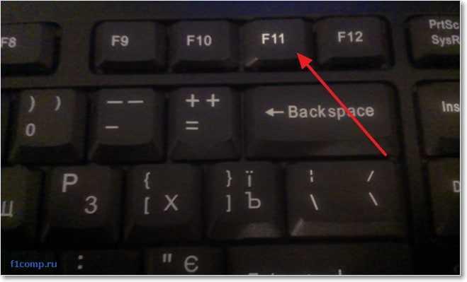 Клавиша F11 для вызова меню выбора устройства загрузки