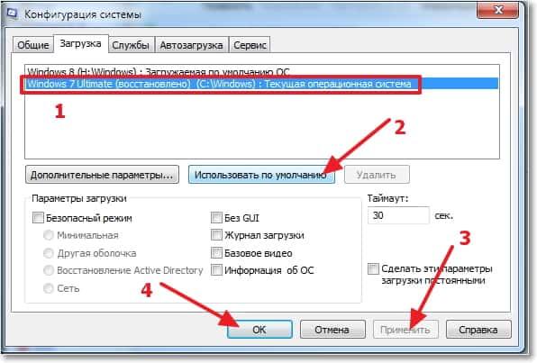 Устанавливаем Windows 7 системой по умолчанию при загрузке