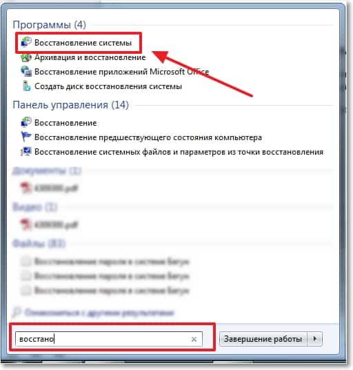 Как сделать откат системы из-под Windows 7