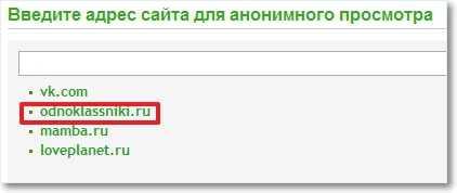 Заходим на Одноклассники через анонимайзер