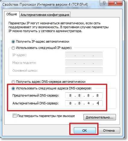 Прописываем свои DNS-сервера