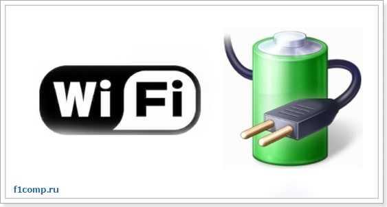 Разрыв Wi-Fi соединения после режима ожидания