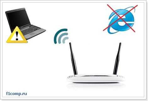 Не работает Wi-Fi интернет и часто обрывается соединение