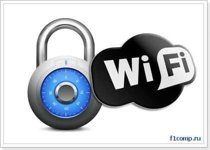Защита Wi-Fi сети