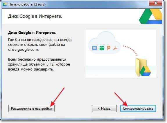 Синхронизация с Google Диск
