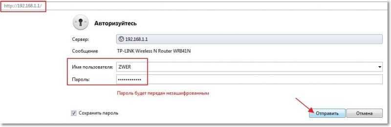 Вход в настройки Wi-Fi роутера