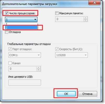Включаем поддержку многоядерных процессоров при загрузке  Windows 7