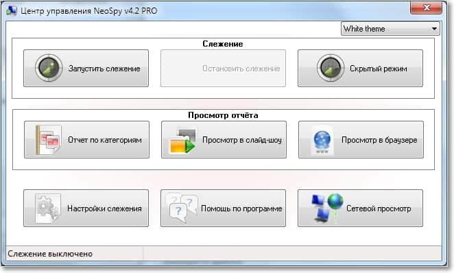 Интерфейс NeoSpy