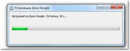 Установка Google Диск на компьютер