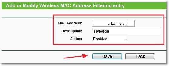 Добавляем MAC адрес устройства