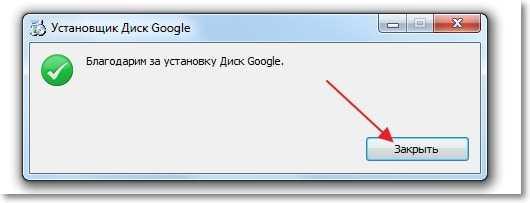 Установка Google Диск завершена