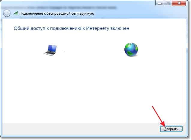 """Настройка подключения подключения """"компьютер-компьютер"""" завершена"""
