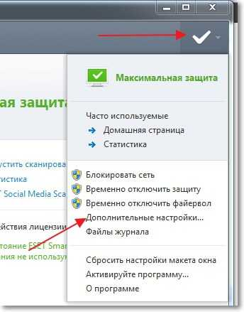 Дополнительные настройки NOD32 Smart Security 6