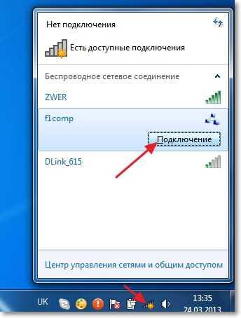 Подключение к сети компьютер-компьютер
