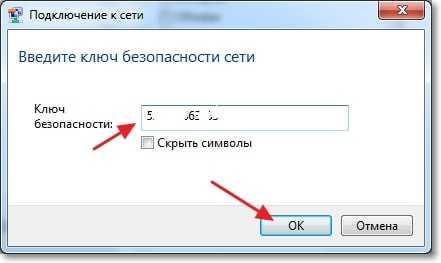 Указываем пароль к Wi-Fi